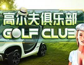 Игровые автоматы гольф покера 2014 смотреть онлайн бесплатно в хорошем качестве